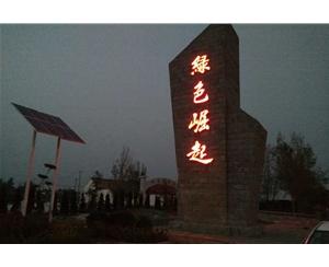 雷竞技官网手机版市曲周县与邱县交界处雷竞技官网独立发电亮灯系统 (1)